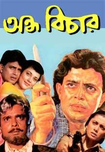 AndhoBichar_Bengali