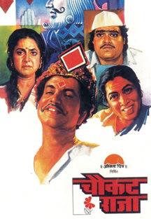 ChaukatRaja