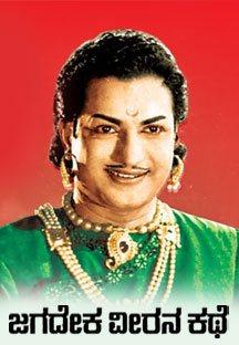 JagadekaveeruniKathe-Kannada