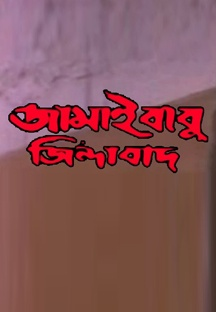 JamaiBabuZindabad