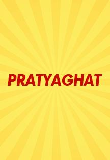 Pratyaghat