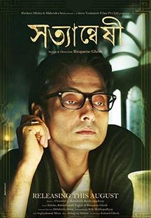 Satyaneshi
