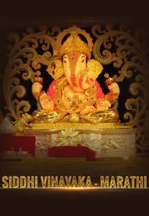 SiddhiVinayaka-Marathi