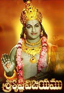 SriKrishnaVijayam