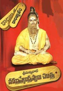 SriMadviratVeeraBrahmendra