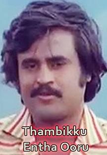 ThambikkuEnthaOoru