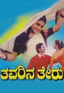 ThavarinaTheru
