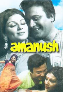 Amanush