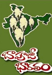 BapujiBharatham