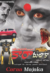 Cara Majaka Telugu Movie