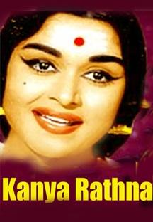 Kanyarathna