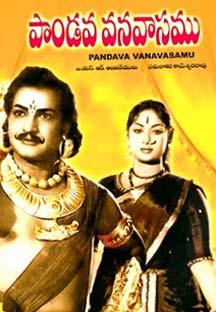 PandavaVanavasamu