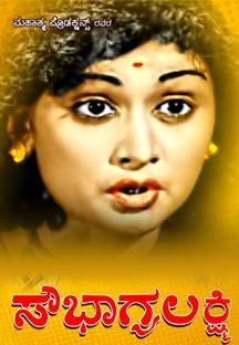 SowbhagyaLakshmi