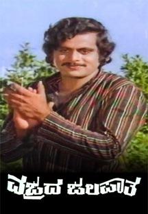 VajaradaJalapatha